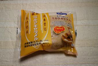 もちぽにょミルクキャラメル.jpg