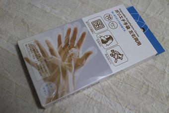 ポリエチ手袋.jpg