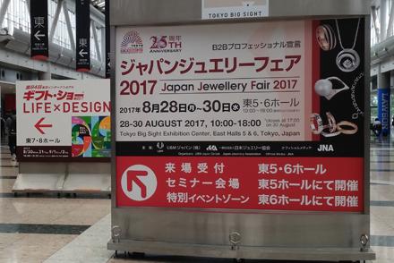 JJF2017_2.jpg