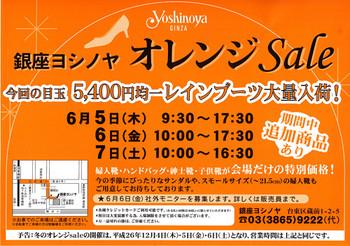 2014銀座ヨシノヤオレンジSale