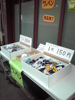 店頭セール1.jpg